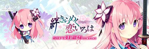 CRYSTALiA『絆きらめく恋いろは』応援中!