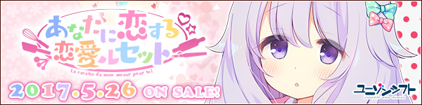 ユニゾンシフト『あなたに恋する恋愛ルセット』応援中!
