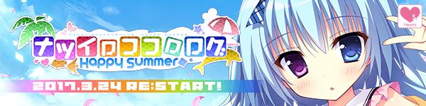 Hearts『ナツイロココロログ Happy Summer』応援中です!
